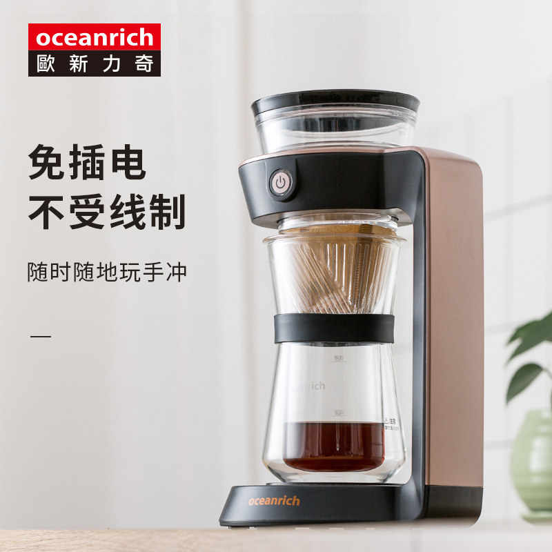 Oceanrich Automatic Pour Over Coffee Machine Coffee Maker Coffee Pots Aliexpress