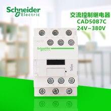 цена на AC Control Relay CAD50B7C 24V 50/60Hz five normally open 690V contact intermediate relay