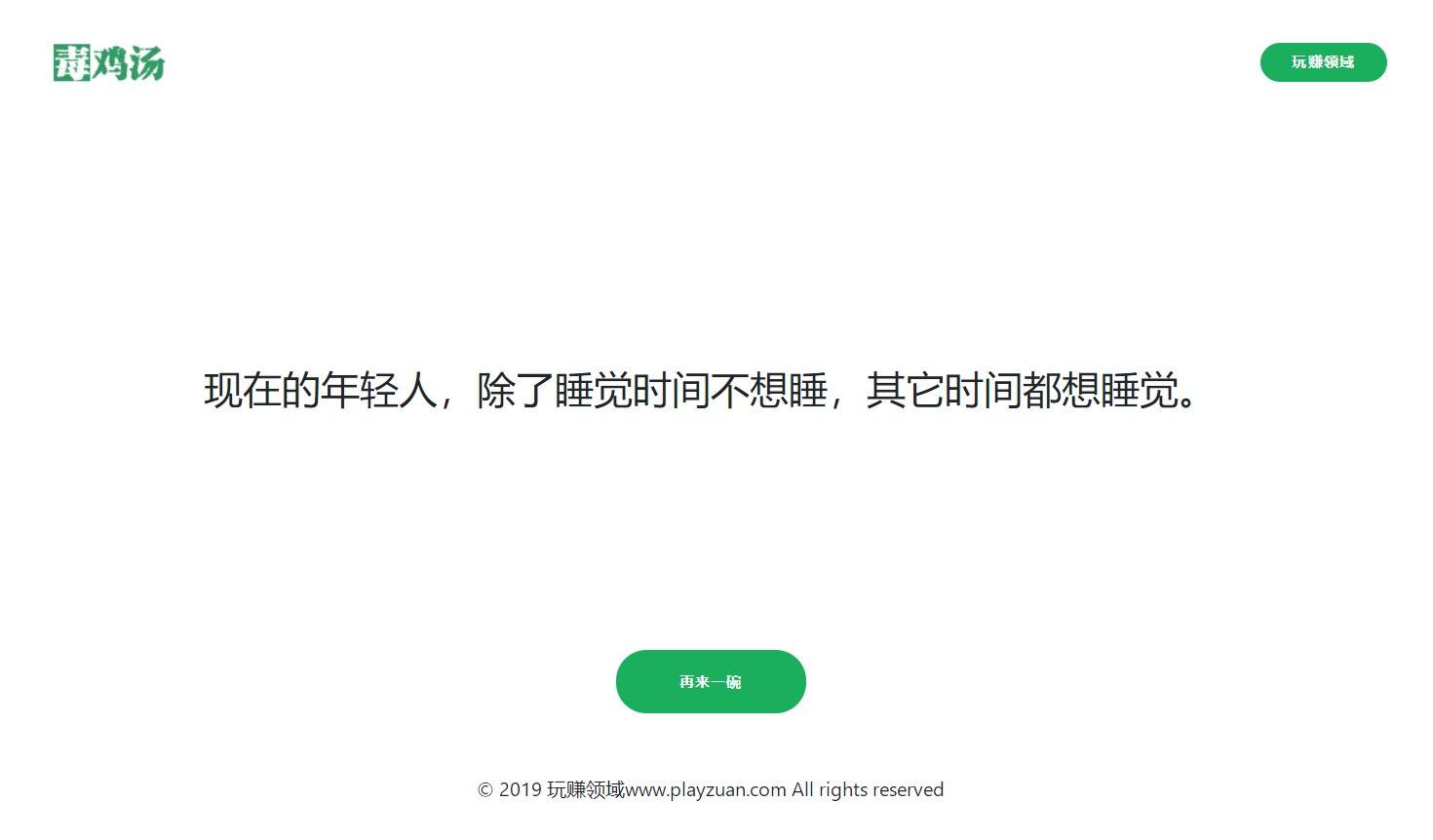 心灵鸡汤语句几千条PHP源码
