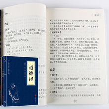 Tao Te Ching / Dao De Jing: The Classic of the Virtue of the Tao  Lao Tzu in spring and Autumn in original text translation
