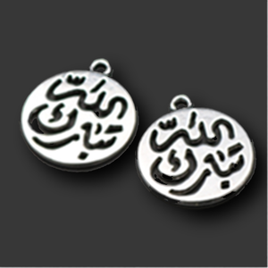 Image 4 - 8pcs/lot  Silver Plated Islamic Typeface Earring Bracelet Pendants DIY Charms Muslim Jewelry Making 24mm A637