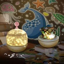 Новая Звездная проекционная светодиодная лампа романтический