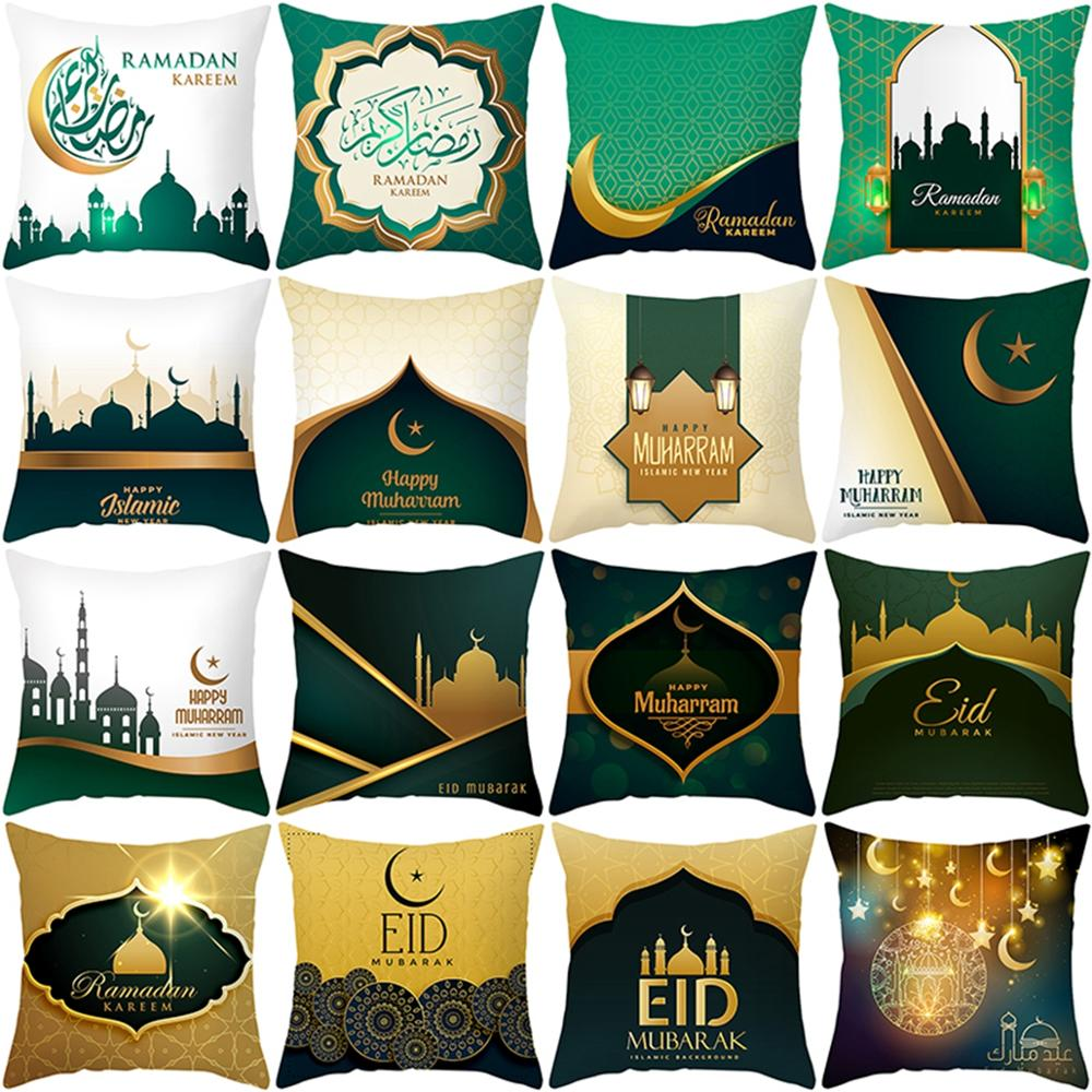 Happy Eid Mubarak 45x45cm Pillowcase Ramadan Decor For Home Islamic Muslim Party Decor Islam Supplies Ramadan Kareem Eid Al Adha