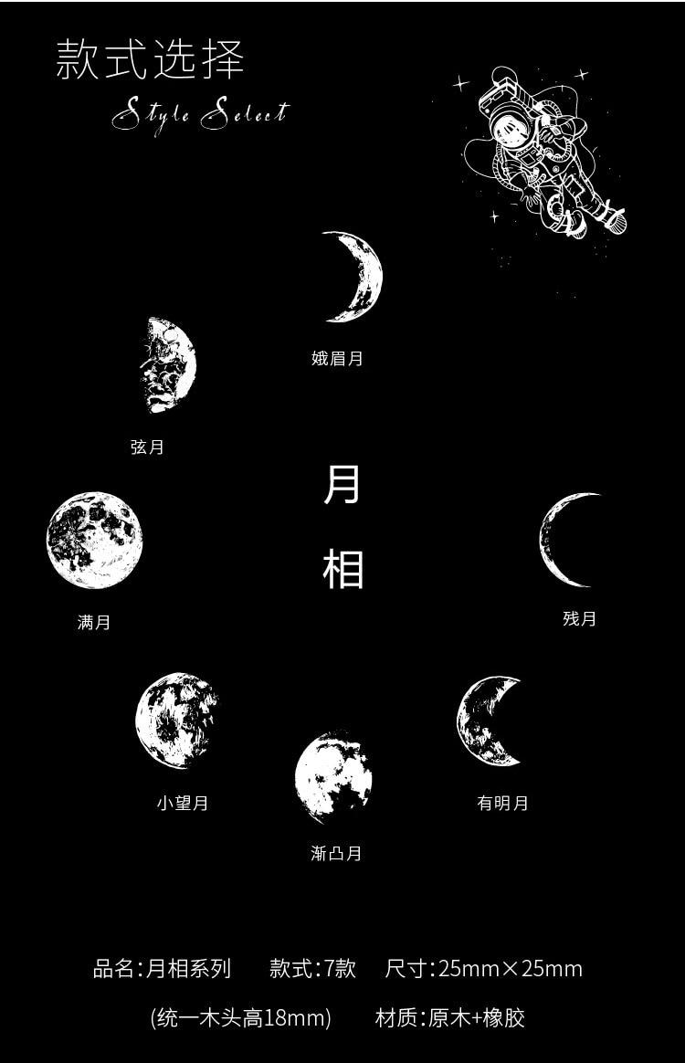Винтажные фазы Луны планеты круглое уплотнение DIY Деревянные и резиновые штампы для скрапбукинга канцелярские товары Скрапбукинг Стандартный штамп