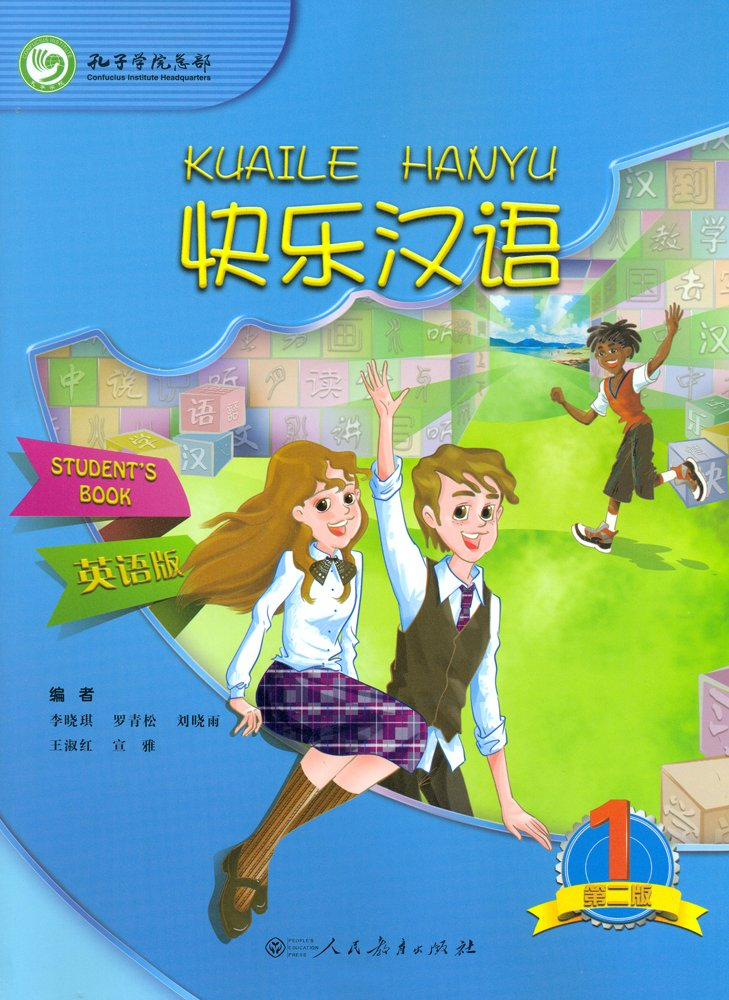 Kuaile Hanyu (2nd Edition) Vol. 1 - Student's Book (English And Chinese Edition)