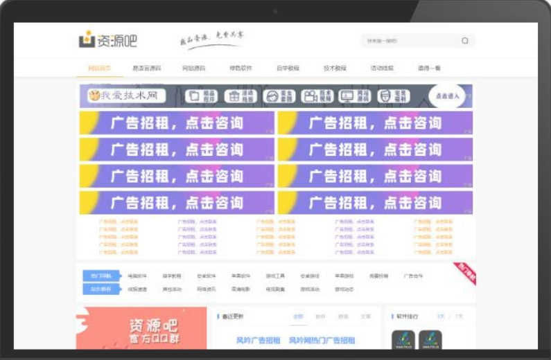 【织梦资源站模板】黑白娱乐DEDECMS全网热门仿资源吧网站模板