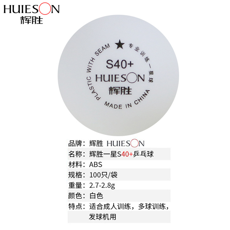 Huisheng ABS New Materials One-Star S40 + Table Tennis Training Tournament Racket Ball S