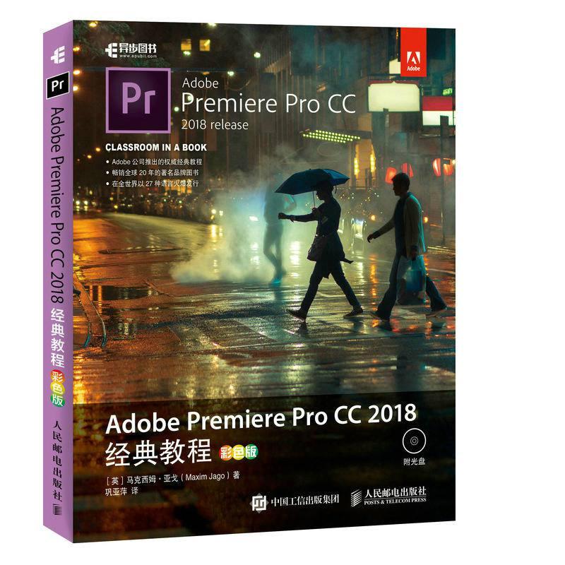 Premiere Pro CC 2018 经典教程