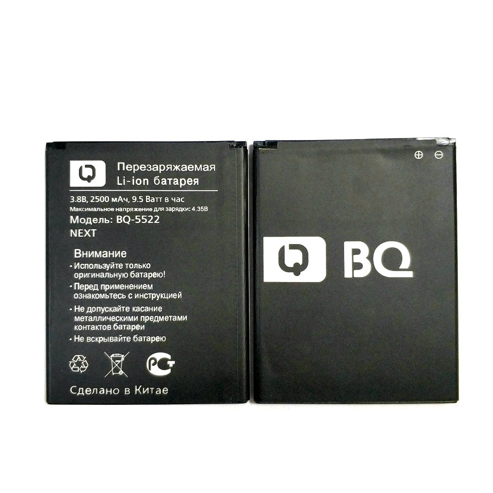 New 2500mAh BQ-5522 NEXT Replacement Battery For BQ BQ-5522 / BQS-5522 NEXT Phone Batteries