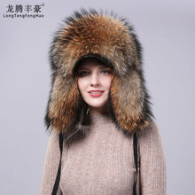 Longteng Fenghao women's fur hat natural raccoon Russian Ush