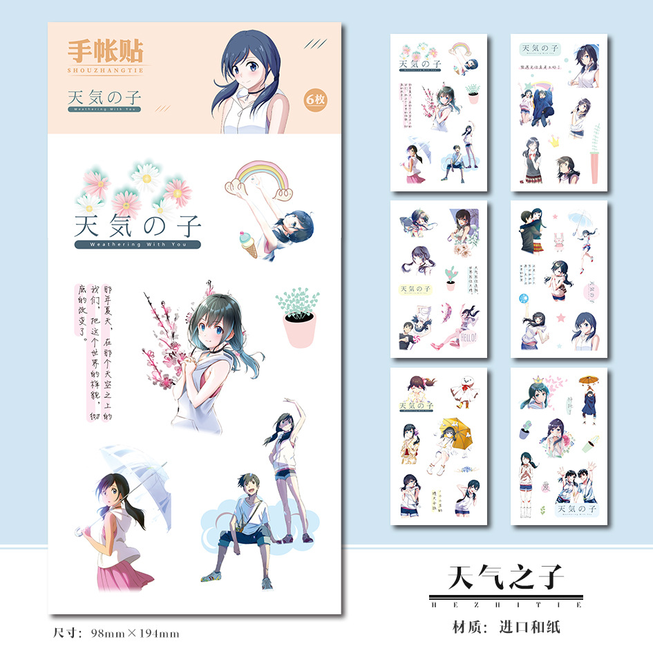 6 Sheets/Set Anime Weathering With You Art Online  Decorative Sticker DIY Diary Scrapbooking Label Stickers Gift Stationery