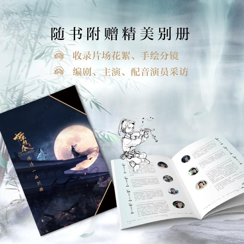 The Untamed Chen Qing Ling Original Picture Book Image Memorial Collection Book Xiao Zhan,Wang Yibo Photo Album 4