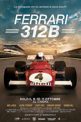 法拉利312B:革命的開端