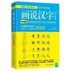 Chiński znak książki dla początkujących  łatwe uczenie się 800 chiński znak ze zdjęciami graficznymi
