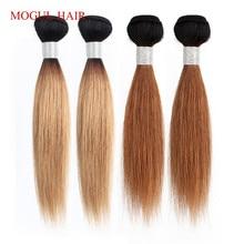 Пучки волос MOGUL, 2 пучка, 50 г/шт., Ombre, медовый, блонд, волнистые пучки, индийские прямые, не Реми, человеческие волосы для наращивания, 10 16 дюймов