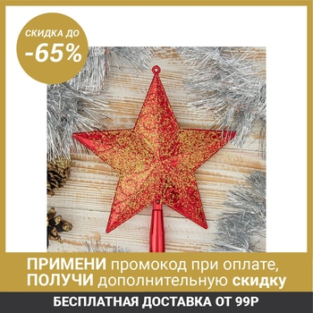 "The tip of the ""Star"" swirls with sequins 20.5 cm*23 cm 1401724 Decoration"