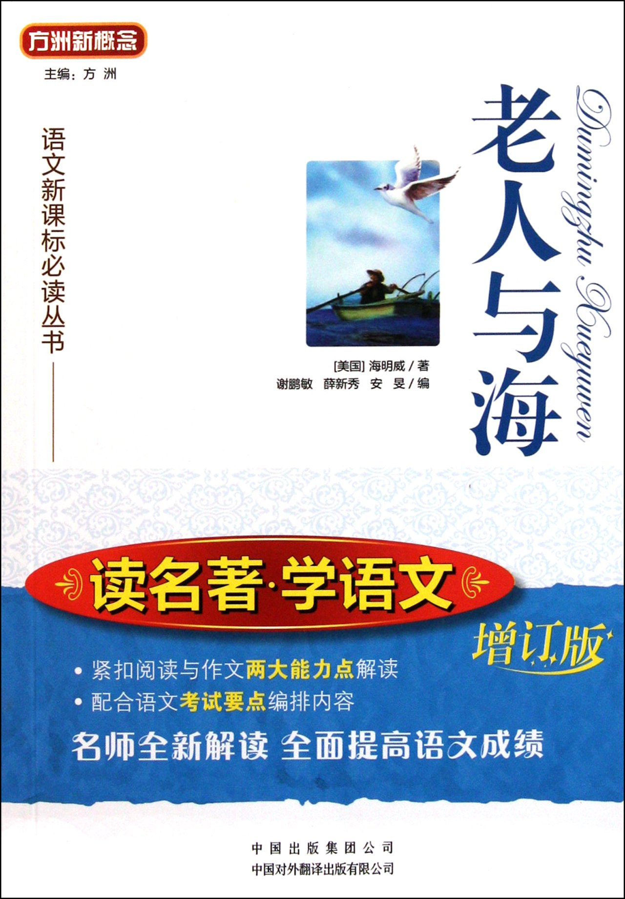 The Old Man And The Sea (Chinese Edition)