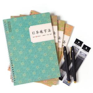 Стандартный скрипт тетрадь для практики артефакт 3D паз Быстрый красивый китайский шрифт ручка жесткая каллиграфия китайские дети начинающ...