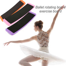Балетная Поворотная доска для танцоров идеальное оборудование