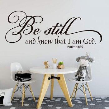 Be と私は神ことを知っ詩篇ウォールステッカーリビングルームのベッドルームのクリスチャンイエスの聖書の詩 qoute 神壁デカールビニール
