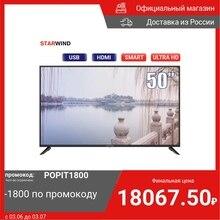 Телевизор 50'' STARWIND SW-LED50UA403 Ultra HD 4K SmartTV