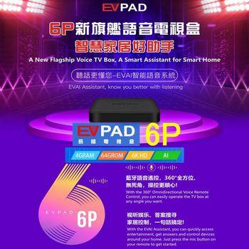 [Genuine] Evpad tv box EVPAD 5P Set-top box korea best android tv box Evpad 6P 4GB 64GB dual wifi Japan Canada SG EVPAD 5MAX 6K 7