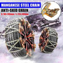 Universal Truck Car Wheels Tyre Tire Snow Chains Ice Chains Belt Winter Anti skid Vehicles SUV Wheel Chain Mud Road Safe Safety