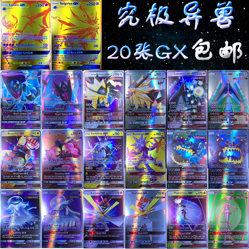 The Latest Version Of Pokemon Flash Card Ultimate Monster C Type 20 GX Pokemons Cards