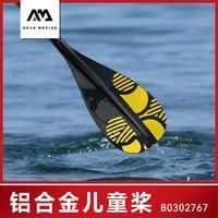 AquaMarina paddle aluminum alloy adjustable paddle paddle child specific sup paddling surfboard rubber boat paddle