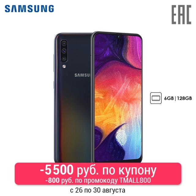 Смартфон Samsung Galaxy A50 6+128GB (2019) | Скидки до 6300 руб. по купону (5500 руб.) и промокоду TMALL800 (800 руб.) с 26 по 30 августа | Купон доступен в карточке товара в период действия акции, количество огран