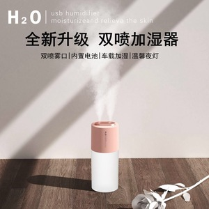 New Style Double Jet Humidifie