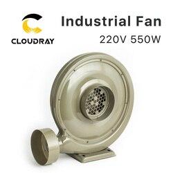 Cloudray вентилятор для выхлопа 220 В 550 Вт, центробежный вентилятор для CO2 лазерной гравировки, режущая машина, низкий уровень шума среднего давл...