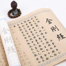 Chino Sutra cuaderno pequeño guión Regular Sutra cuaderno adulto cepillo caligrafía Sutra copiar la mitad maduro Xuan Papel de cuaderno