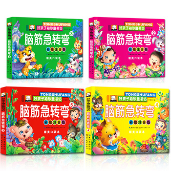 Children's Books Pupils' Version Of The Puzzle Book Logical Thinking Training Whole Brain Development Parent-child Game Book недорого