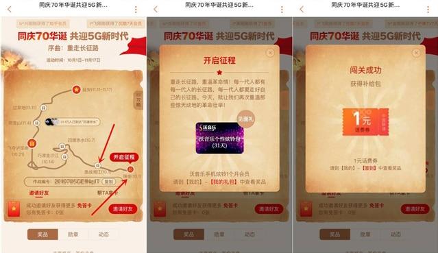 國慶70華誕恭迎5G新時代 聯通手廳抽獎抽視頻會員話費等