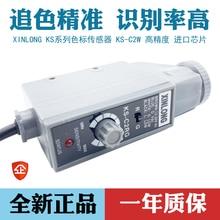Color mark sensor KS-C2RG photoelectric switch High precision correcting photoelectric eye bag making electromechanical eye