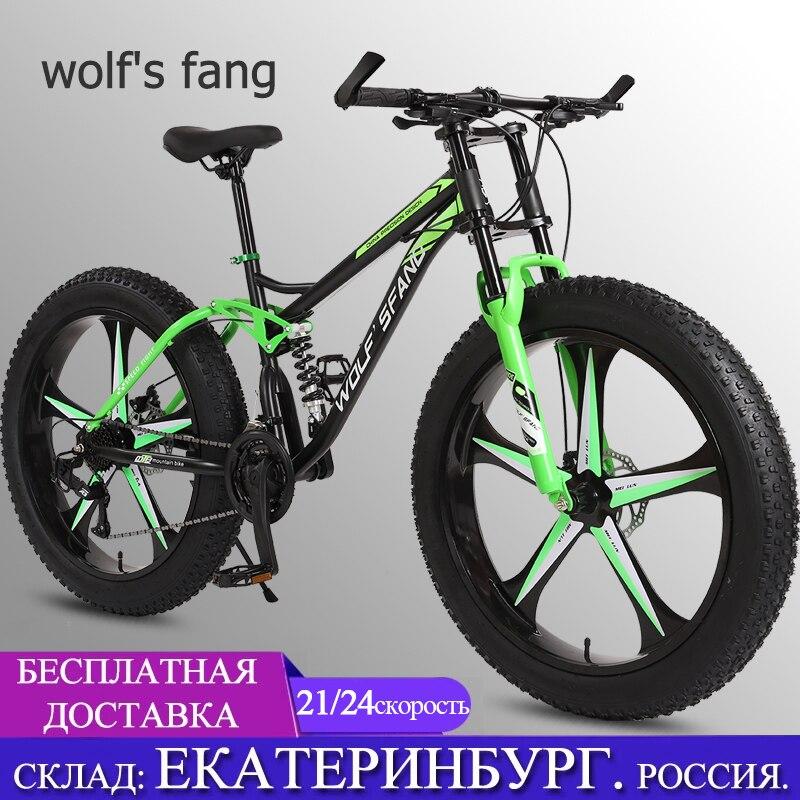 Wolf's fang-Bicicleta de Montaña grasa para hombre, 26 pulgadas, 21 velocidades, bmx, horquilla de primavera, envío gratis