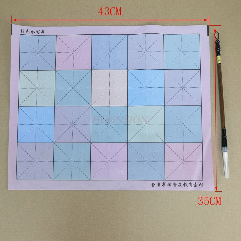 Color magic calligraphy cloth lattice notebook pad to practice Chinese calligraphy