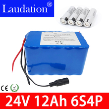 Laudation professionalization 24V 12Ah lithium battery 25.2V 12800mah motor wheelchair ion 250W electric bicycle
