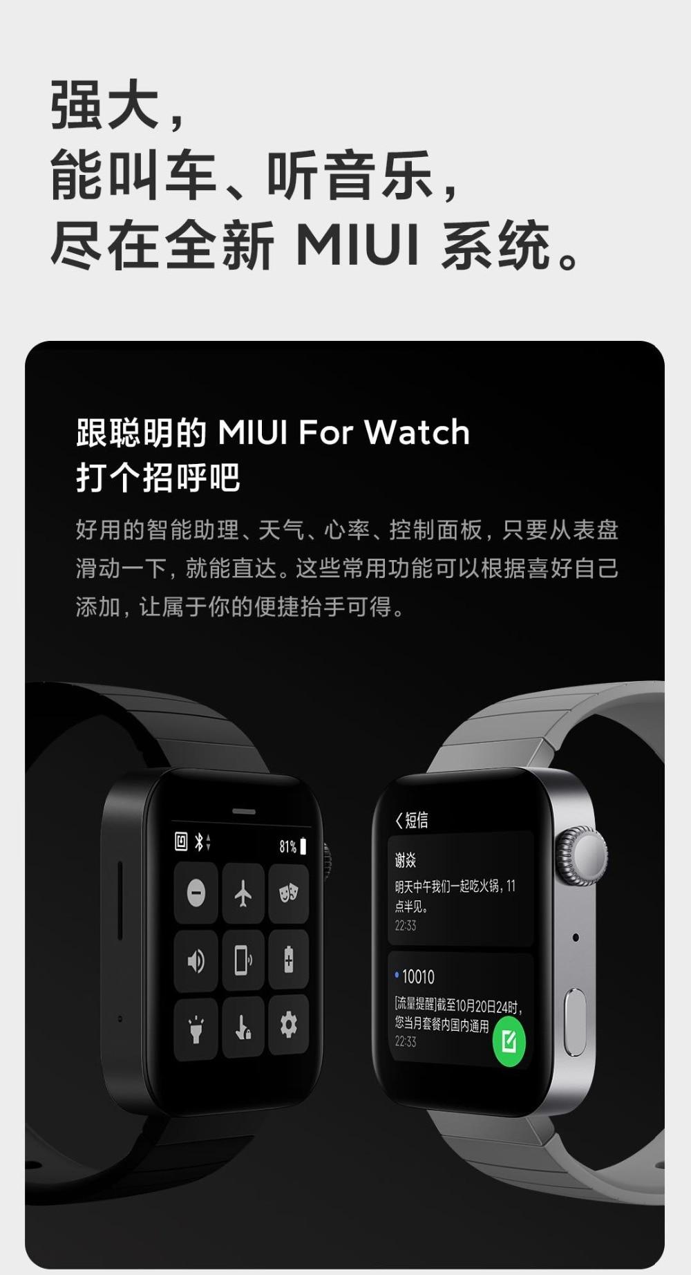 Newest Xiaomi Watch (14)