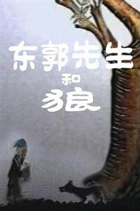 东郭先生和狼[DVD]