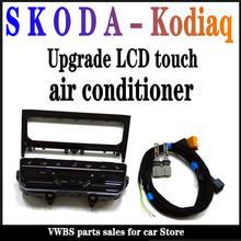 Улучшенный оригинальный сенсорный ЖК кондиционер s k o d a kodiaq