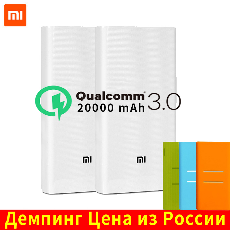 Xiaomi Power Bank 20000mAh PLM06ZM Dual USB Ports Fast Charging QC 3.0 20000 MAh Mi Powerbank External Battery Portable Charging