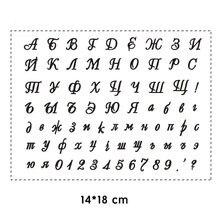 Буква русского алфавита прозрачные печатные печати для diy Скрапбукинг