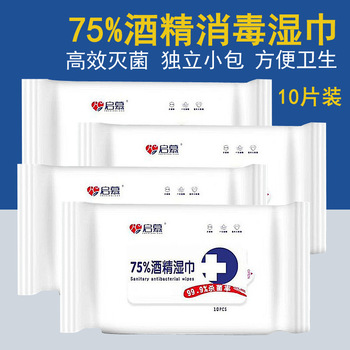 75% sterilized alcohol wipes ethanol sterilized sterilized wet wipes clean sterilized alcohol wipes in 10 pieces фото