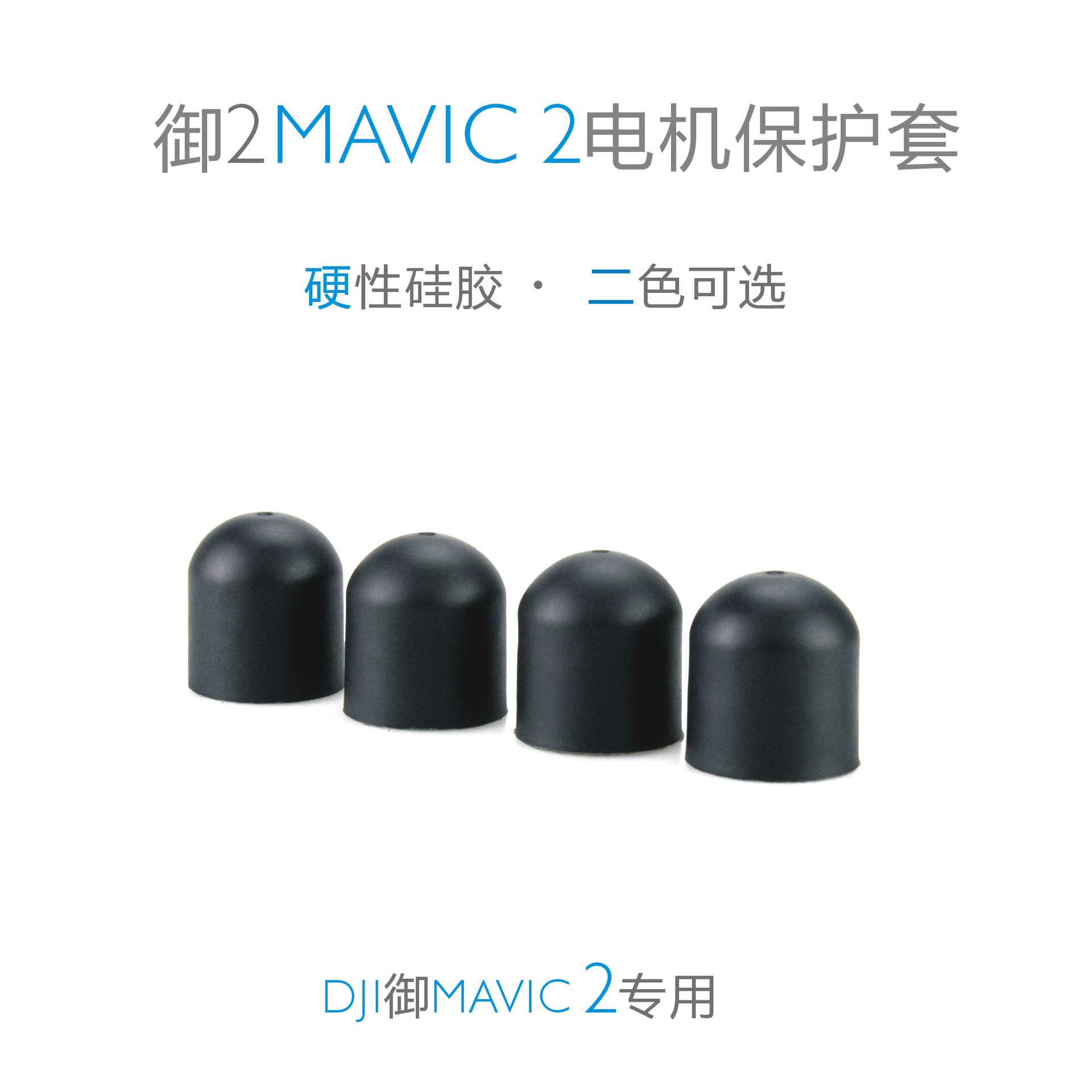 Dji Yulai Mavic 2 YULAI Pro Unmanned Aerial Vehicle Accessory Motor Protective Cover Motor Cover Dustproof Anti-Knock