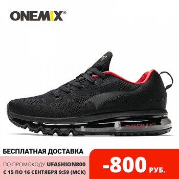 ONEMIX 2020 Running Shoes For Men Soft Air Cushion Breathable Knitted Vamp Male Outdoor Athletic Jogging Shoes Walking Sneakers onemix running shoes for women sports shoes sneakers damping air 270 cushion breathable knit mesh vamp for outdoor walking shoes