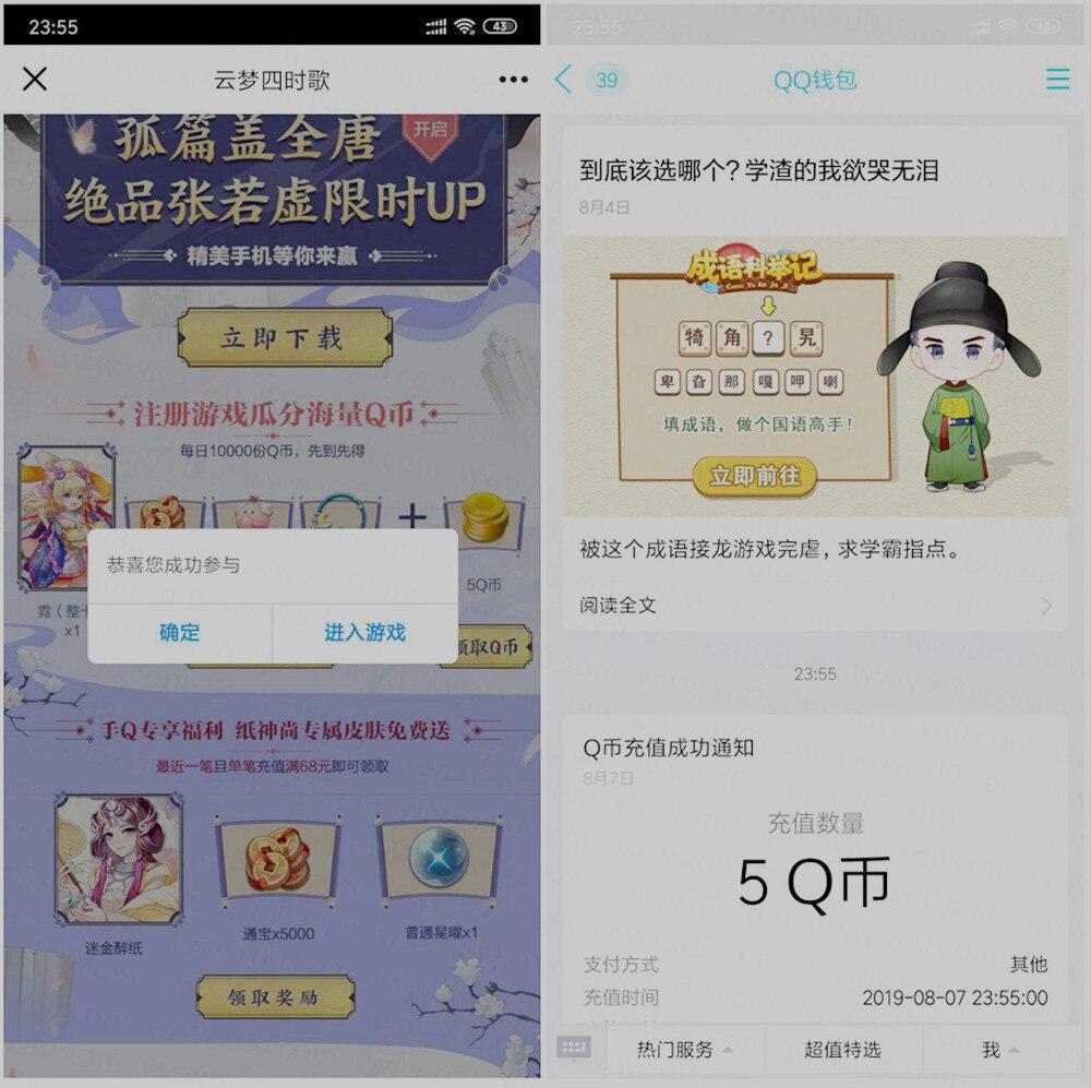 云梦四时歌新老用户撸5QB