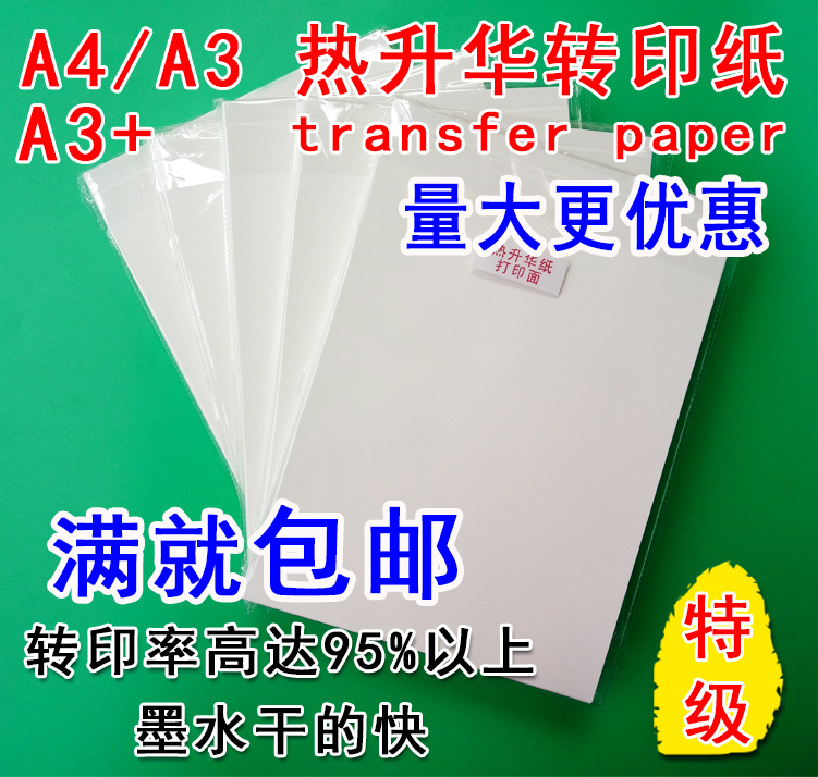Quick-Drying Sublimation Paper A3 Slow Dry Thermal Transfer Paper A3 + Modal Heat Press Machine Light Color T-shirt Baking Cups