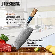 Junsheng 75 дюймов Многофункциональный кухонный нож для мяса